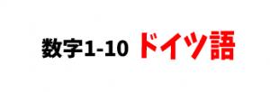 【音声付】数字1-10/ドイツ語会話