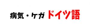 【音声付】病気・ケガ/ドイツ語会話