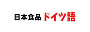 【音声付】日本食品/ドイツ語会話