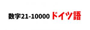 【音声付】数字21-10000/ドイツ語会話
