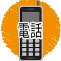 【フレーズ】ドイツ語電話(音声付き)
