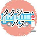 【フレーズ】ドイツ語バス・タクシー・乗り物に乗る(音声付き)